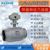 電動全焊接球閥-廠家直銷-大批量-瑞柯斯