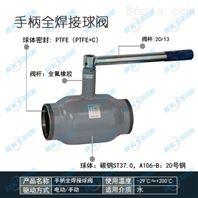 供應手柄式全焊接球閥-大批量-批發-瑞柯斯
