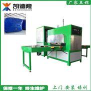 凱隆大型非標定制PVC油囊水囊氣囊熔接機高周波熱合機