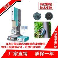 稳流器压力补偿滴头组装超声波焊接机