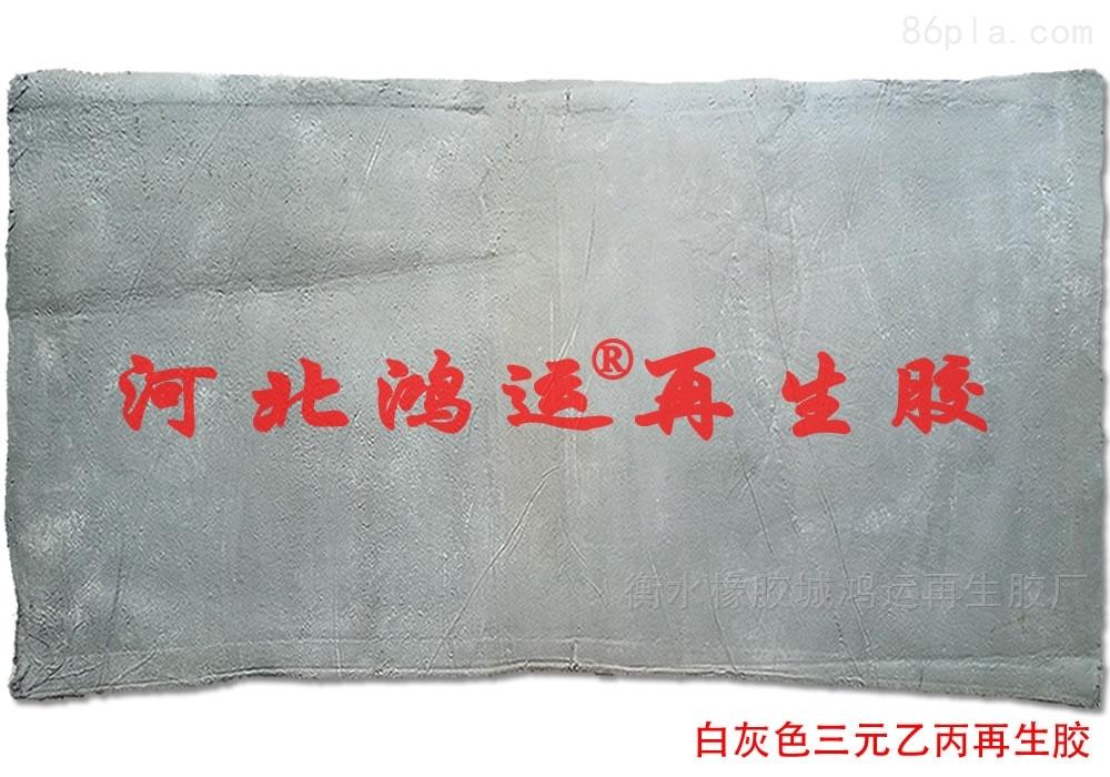 生产高气密三元乙丙再生胶橡胶制品