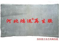 生產高氣密三元乙丙再生膠橡膠制品