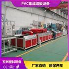 新型竹木纖維集成墻板生產設備