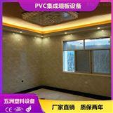 PVC集成墙板设备_木塑墙板生产线