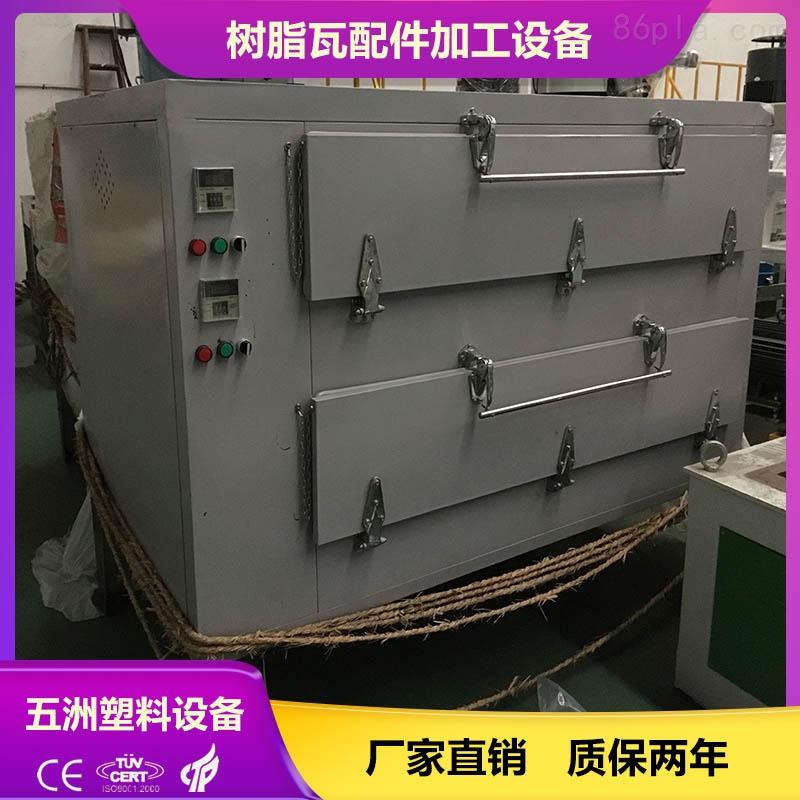 PVC树脂瓦专用烤箱 烘箱