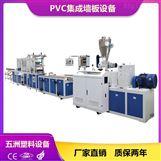 PVC石塑墙板生产线设备