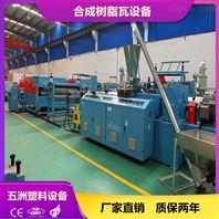树脂瓦生产线