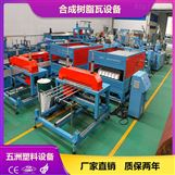 PVC树脂瓦生产线/设备