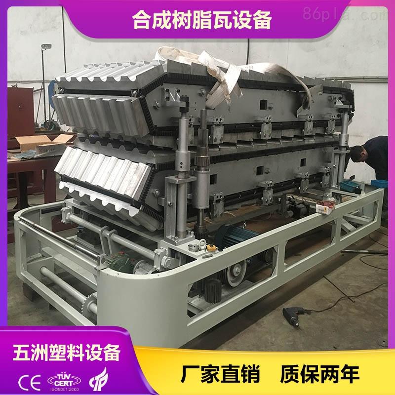1050合成树脂瓦成型机