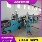 ASA塑料瓦生产线设备