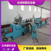 ASA塑料瓦生產線設備