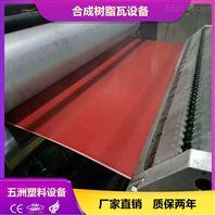 PVC防腐瓦生產線設備