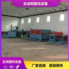 PVC樹脂瓦生產線