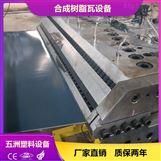 平改坡屋面瓦/树脂瓦机器设备