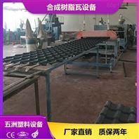 PVC塑钢瓦生产线设备
