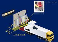 装卸区域预警系统/上海立宏