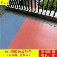 南宁办公室专用PVC地胶环保PVC塑胶地胶板