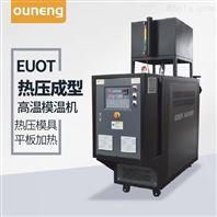 热压机高温油温机