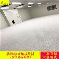 PVC塑胶地板南宁密实底防静电地板片材