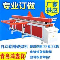 青岛鸿鑫祥供应塑料板材拼板机