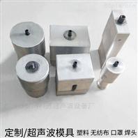 超聲波模具定制 塑料產品焊接機模具 廣州