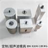 超声波模具定制 塑料产品焊接机模具 广州