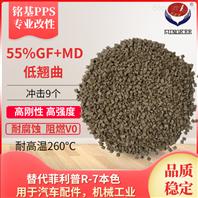 PPS菲利普R-7棕色玻礦纖增強高剛性尺寸穩定