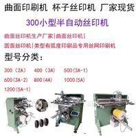 南通市丝印机厂家,南通滚印机,丝网印刷机