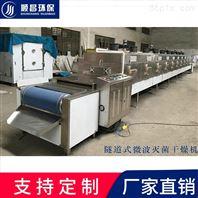 微波固化设备-沾胶微波烘干机-微波干燥