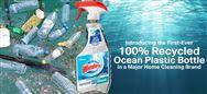 一款全部采用海洋塑料制成的包裝瓶