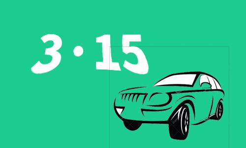 【关注3·15】奥迪车突然被紧急召回,看看有你的车吗?