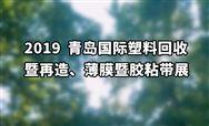 2019青岛国际塑料回收暨再造、薄膜暨胶粘带展即将启幕
