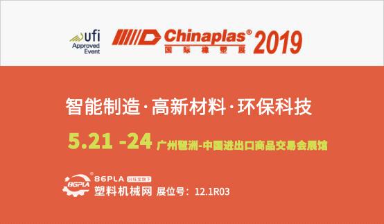 5月21日:塑料机械网邀您相约2019国际橡塑展