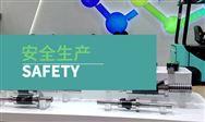 五一前夕:谈塑机企业安全生产面面观