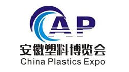 2021中国安徽国际塑料产业博览会