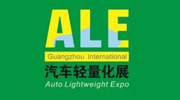 2020第二届广州国际汽车轻量化展览会