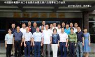 中国塑协氟塑料加工专业委员会第五届八次理事长工作会在杭州召开