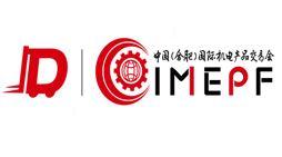 2019中國(合肥)橡塑及包裝機械展覽會
