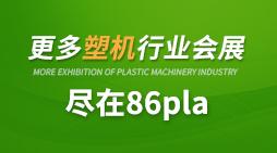 2020中國國際塑料展暨第四屆塑料新材料、新技術、新裝備、新產品展覽會
