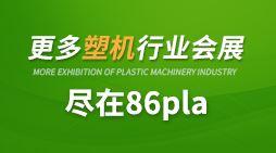 2020中国国际塑料展暨第四届塑料新材料、新技术、新装备、新产品展览会