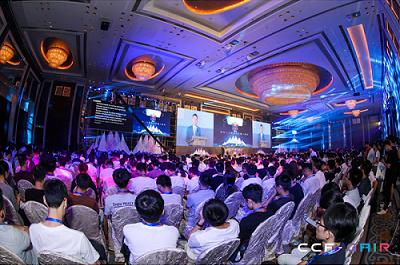 CCF-GAIR全球人工智能與機器人峰會開幕!