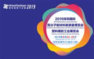 2019深圳國際橡塑展將于9月23日開展