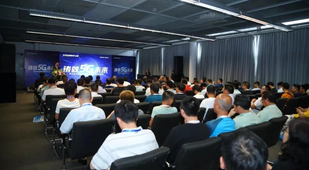 從5G到歐洲前沿技術,伊之密研討會精彩一覽