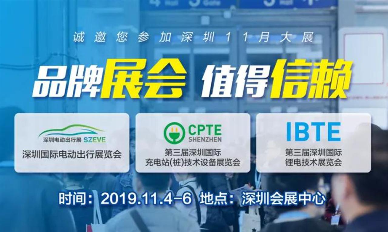 2019深圳國際電動出行展、充電樁展暨鋰電技術展開幕在即,傾力打造粵港澳大灣區國際標志性展會