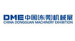 2019 DME中國(東莞)機械展