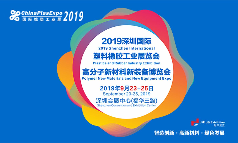历经十届,2019深圳国际塑胶工业展览会精彩将临