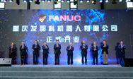 重庆发那科机器人有限公司盛大开业