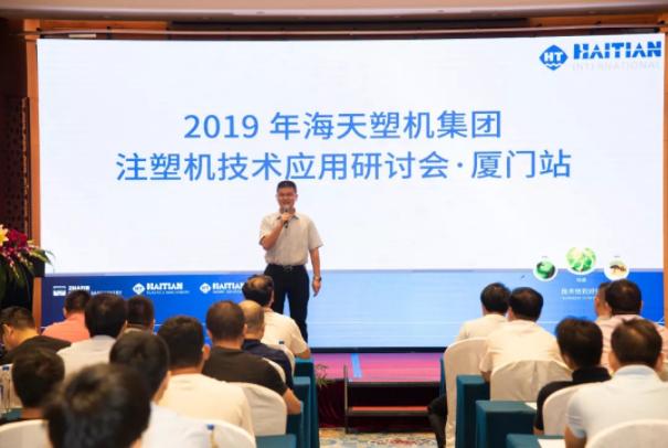 500余名客户参加海天塑机厦门站技术研讨会
