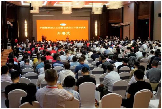 中國塑協成立30周年慶典系列活動精彩回顧