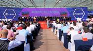 朱文玮理事长出席第19届中国(浙江)塑料交易会开幕式 并发表讲话